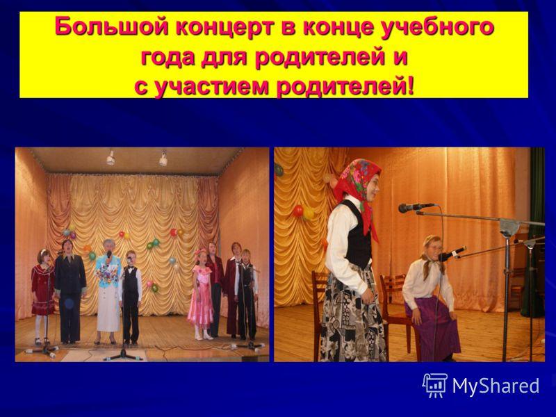 Большой концерт в конце учебного года для родителей и с участием родителей!