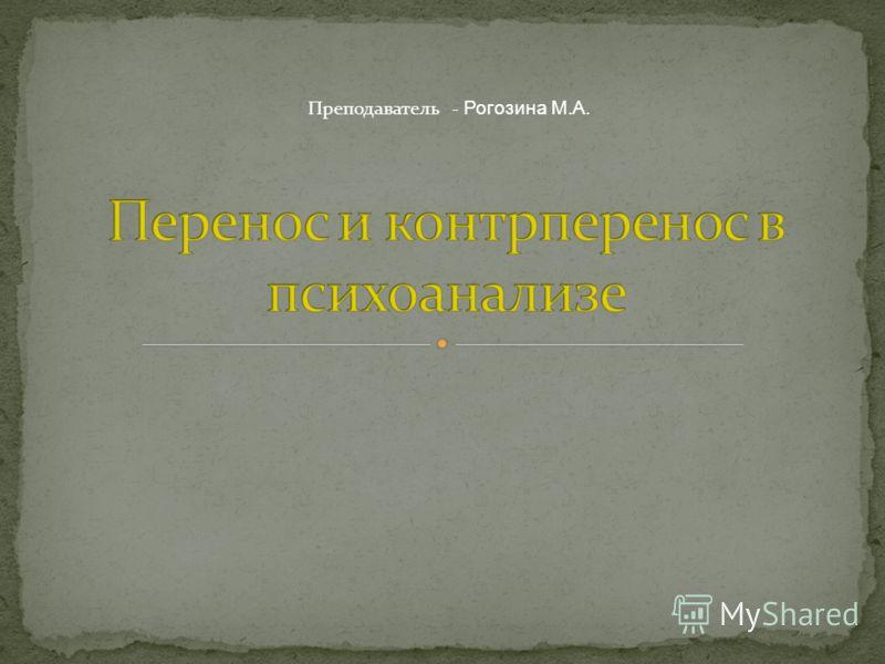 Преподаватель - Рогозина М. А.