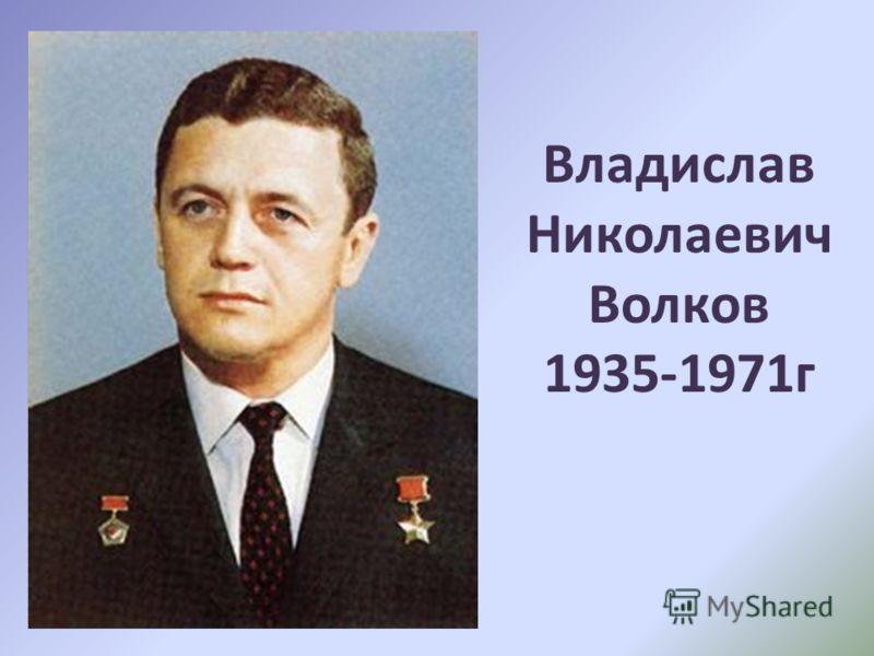 Владислав Николаевич Волков 1935-1971г