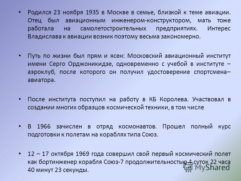 Родился 23 ноября 1935 в Москве в семье, близкой к теме авиации. Отец был авиационным инженером-конструктором, мать тоже работала на самолетостроительных предприятиях. Интерес Владислава к авиации возник поэтому весьма закономерно. Путь по жизни был