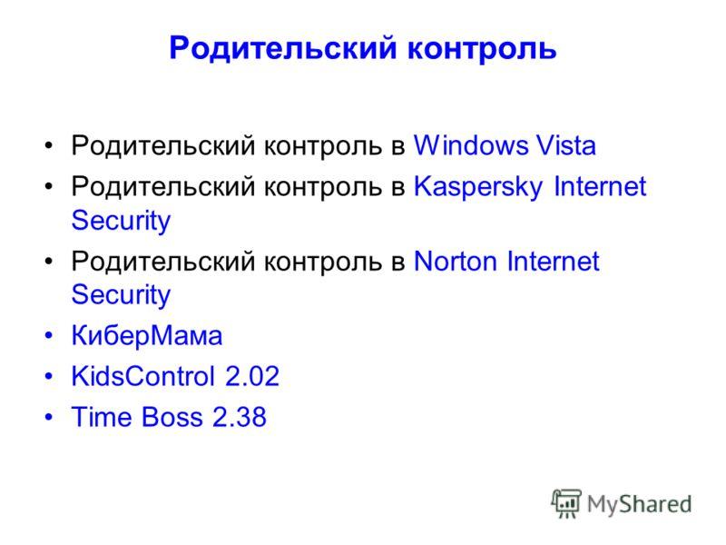 Родительский контроль Родительский контроль в Windows Vista Родительский контроль в Kaspersky Internet Security Родительский контроль в Norton Internet Security КиберМама KidsControl 2.02 Time Boss 2.38