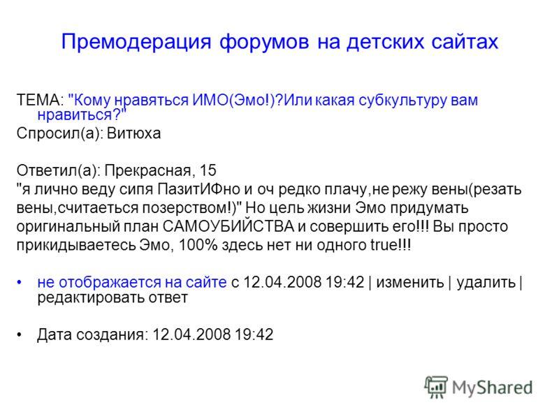 Премодерация форумов на детских сайтах ТЕМА:
