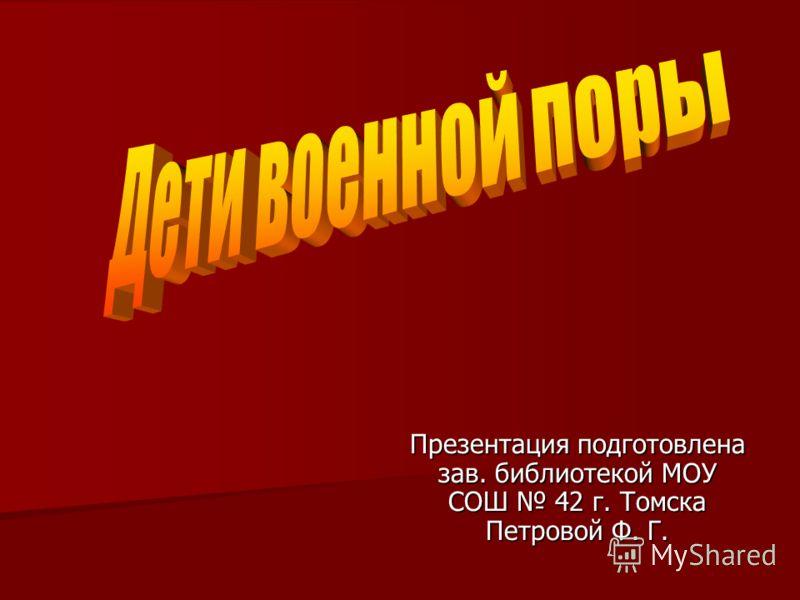 Презентация подготовлена зав. библиотекой МОУ СОШ 42 г. Томска Петровой Ф. Г.