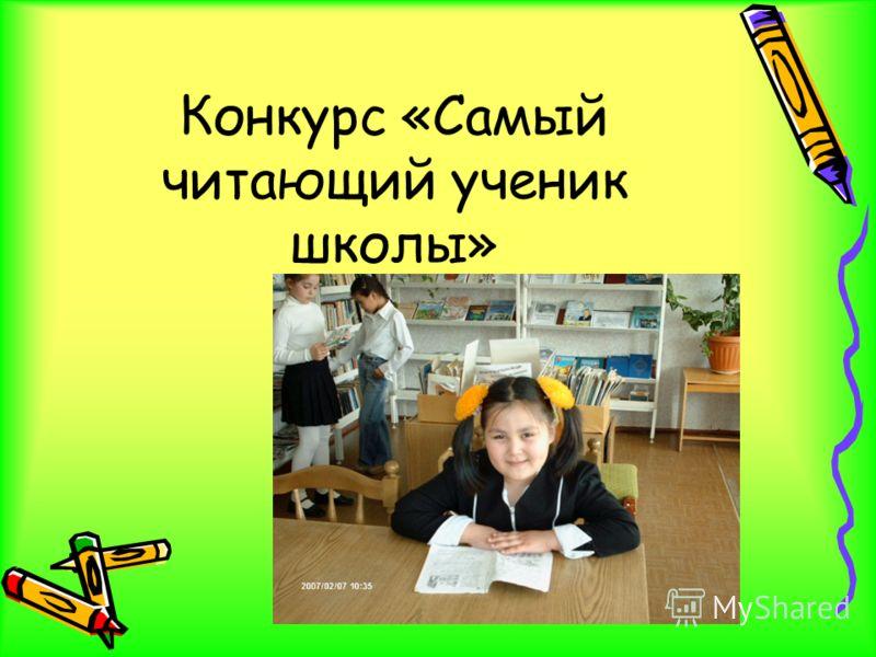 Конкурс «Самый читающий ученик школы»