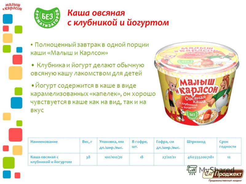 Каша овсяная с клубникой и йогуртом НаименованиеВес, гУпаковка, мм дл./шир./выс. В гофре, шт. Гофра, см дл./шир./выс. ШтрихкодСрок годности Каша овсяная с клубникой и йогуртом 38100/100/701827/20/21460355200718112 Полноценный завтрак в одной порции к