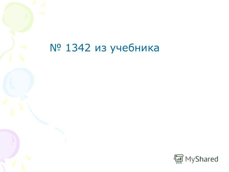 1342 из учебника