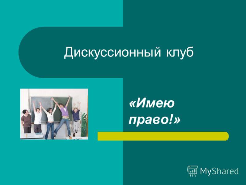 Дискуссионный клуб «Имею право!»