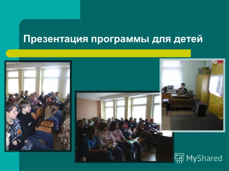 Презентация программы для детей
