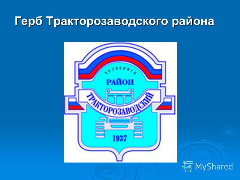 Герб Тракторозаводского района
