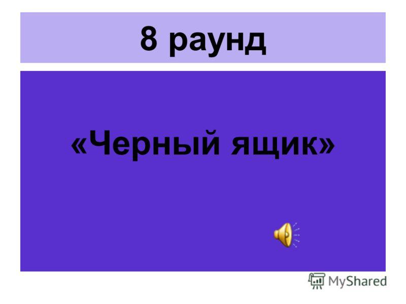 7 раунд «Супер игра»