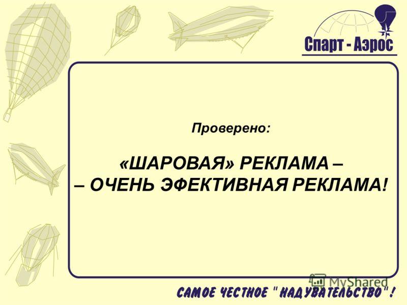Проверено: «ШАРОВАЯ» РЕКЛАМА – – ОЧЕНЬ ЭФЕКТИВНАЯ РЕКЛАМА!