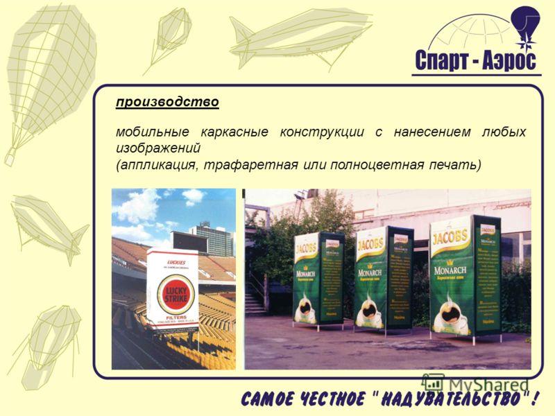 производство мобильные каркасные конструкции с нанесением любых изображений (аппликация, трафаретная или полноцветная печать)
