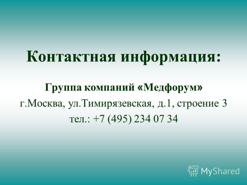 Контактная информация: Группа компаний « Медфорум » г.Москва, ул.Тимирязевская, д.1, строение 3 тел.: +7 (495) 234 07 34