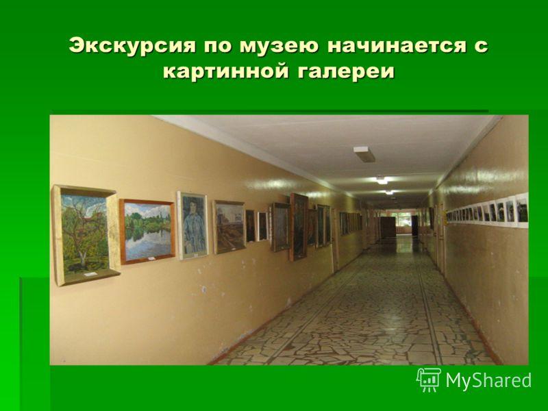 Экскурсия по музею начинается с картинной галереи