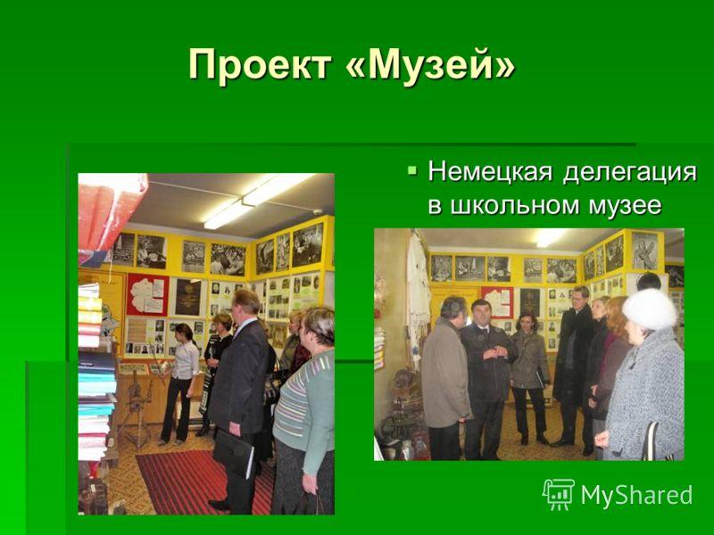 Проект «Музей» Немецкая делегация в школьном музее Немецкая делегация в школьном музее