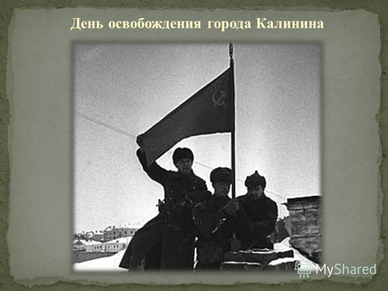 День освобождения города Калинина