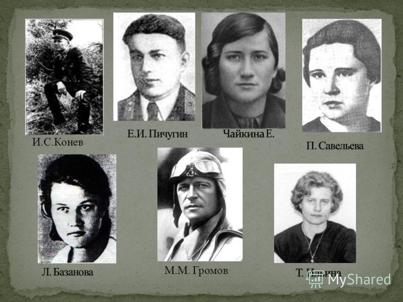 И.С.Конев М.М. Громов