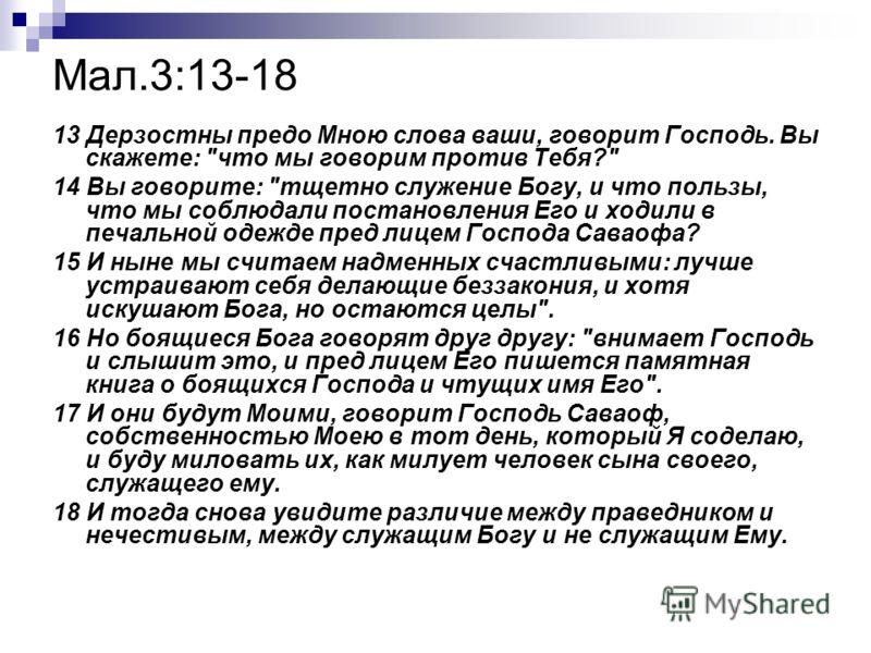 Мал.3:13-18 13 Дерзостны предо Мною слова ваши, говорит Господь. Вы скажете: