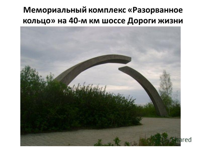 Мемориальный комплекс «Разорванное кольцо» на 40-м км шоссе Дороги жизни