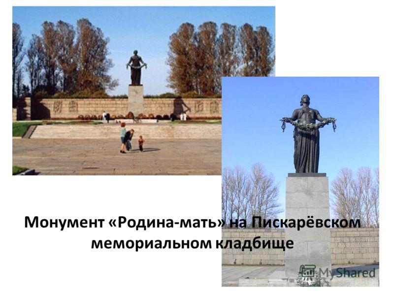 Монумент «Родина-мать» на Пискарёвском мемориальном кладбище