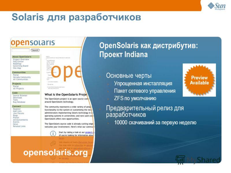 opensolaris.org OpenSolaris как дистрибутив: Проект Indiana Основные черты > Упрощенная инсталляция > Пакет сетевого управления > ZFS по умолчанию Предварительный релиз для разработчиков > 10000 скачиваний за первую неделю Solaris для разработчиков P