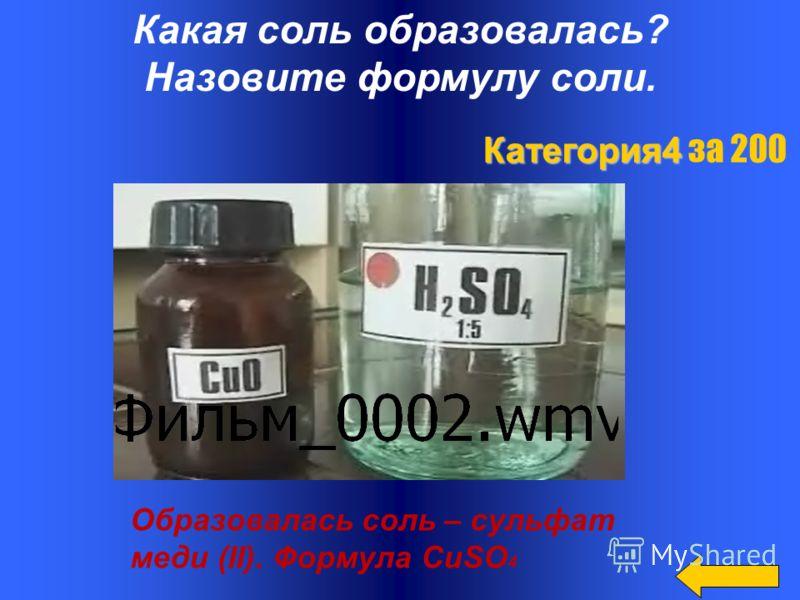 В желудочном соке человека содержится кислота: а) фосфорная; б) азотная; в) соляная; г)серная. Ответ:в). Категория4 Категория4 за 100