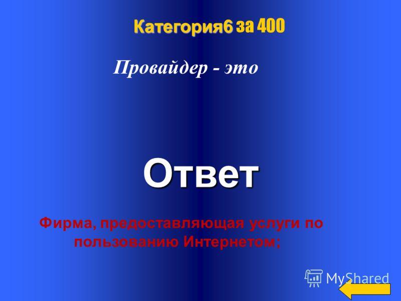 Ответ Категория6 Категория6 за 300 Из приведенных слов укажите его антипод – слово, противоположное по значению Долговременная память – … Оперативная память