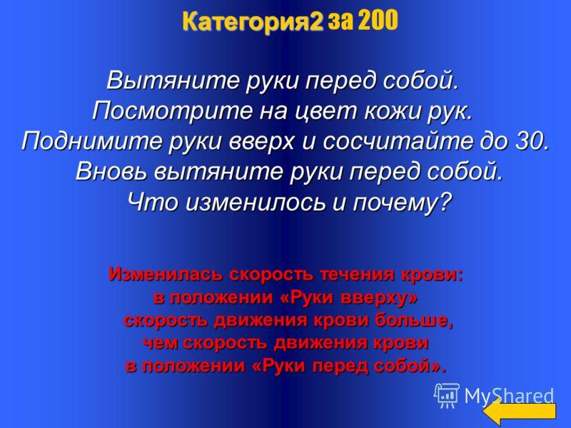 Ответ Категория 2 за 100 Бутылка или банка из пластмассы, брошенная в лесу, пролежит без изменения: а) 10 лет. б) 50 лет. в) 100 лет и более. 100 лет и более