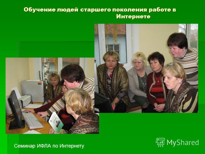 Обучение людей старшего поколения работе в Интернете Обучение людей старшего поколения работе в Интернете Семинар ИФЛА по Интернету