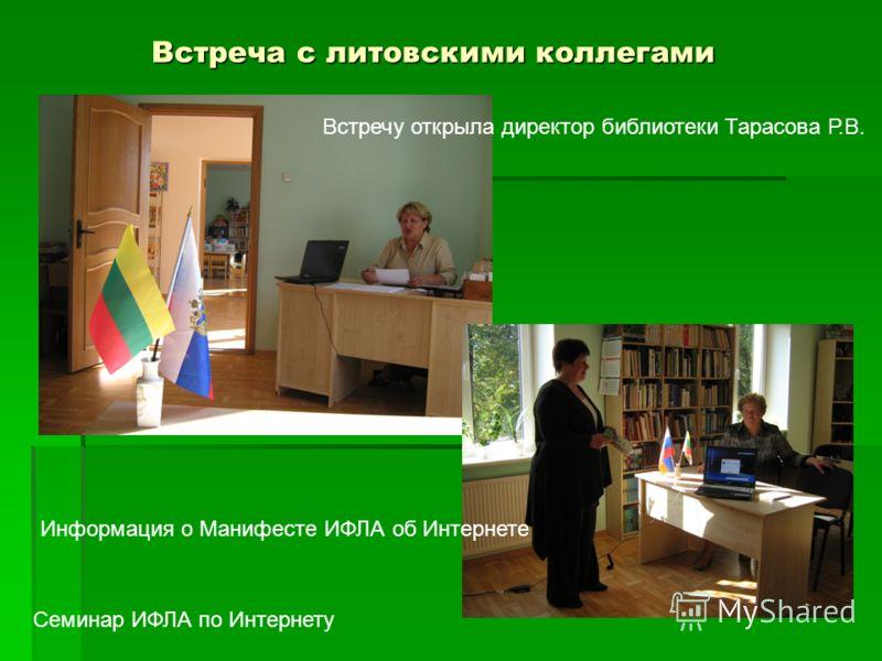 Встреча с литовскими коллегами Встреча с литовскими коллегами Семинар ИФЛА по Интернету Встречу открыла директор библиотеки Тарасова Р.В. Информация о Манифесте ИФЛА об Интернете