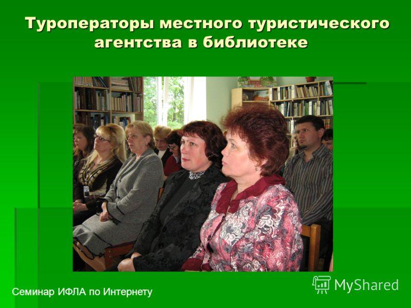 Туроператоры местного туристического агентства в библиотеке Семинар ИФЛА по Интернету