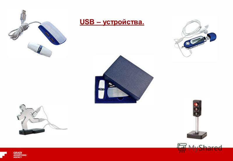 USB – устройства.