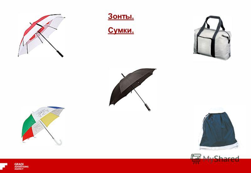 Зонты. Сумки.