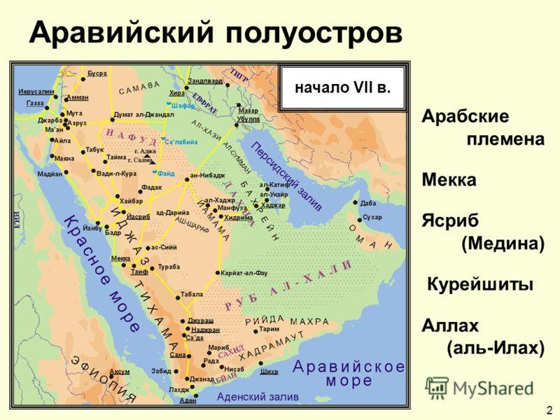 Аравийский полуостров начало VII в. Арабские племена Мекка Ясриб (Медина) Курейшиты Аллах (аль-Илах) 2
