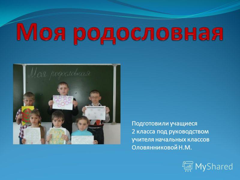 Подготовили учащиеся 2 класса под руководством учителя начальных классов Оловянниковой Н.М.
