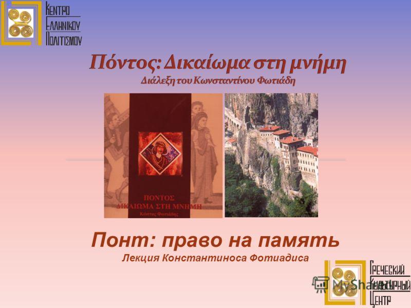 Понт: право на память Лекция Константиноса Фотиадиса