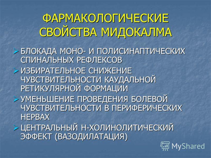 ФАРМАКОЛОГИЧЕСКИЕ СВОЙСТВА МИДОКАЛМА БЛОКАДА МОНО- И ПОЛИСИНАПТИЧЕСКИХ СПИНАЛЬНЫХ РЕФЛЕКСОВ БЛОКАДА МОНО- И ПОЛИСИНАПТИЧЕСКИХ СПИНАЛЬНЫХ РЕФЛЕКСОВ ИЗБИРАТЕЛЬНОЕ СНИЖЕНИЕ ЧУВСТВИТЕЛЬНОСТИ КАУДАЛЬНОЙ РЕТИКУЛЯРНОЙ ФОРМАЦИИ ИЗБИРАТЕЛЬНОЕ СНИЖЕНИЕ ЧУВСТВИ