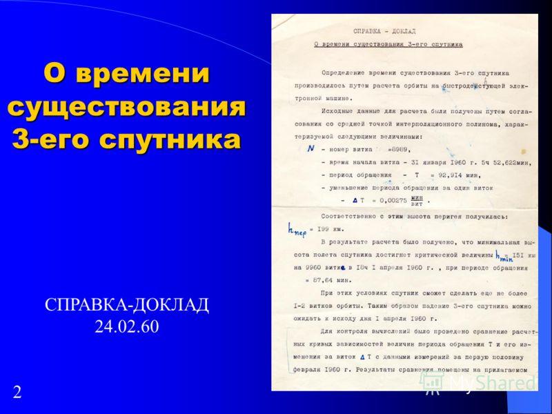 О времени существования 3-его спутника СПРАВКА-ДОКЛАД 24.02.60 2