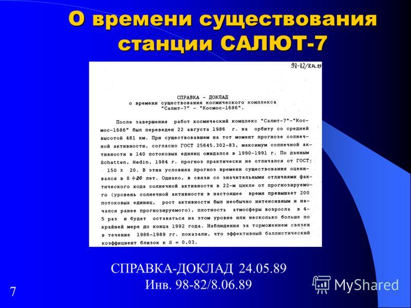 О времени существования станции САЛЮТ-7 СПРАВКА-ДОКЛАД 24.05.89 Инв. 98-82/8.06.89 7