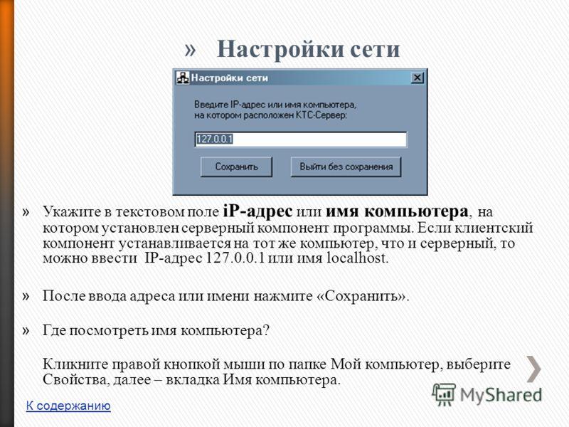 » Укажите в текстовом поле iP-адрес или имя компьютера, на котором установлен серверный компонент программы. Если клиентский компонент устанавливается на тот же компьютер, что и серверный, то можно ввести IP-адрес 127.0.0.1 или имя localhost. » После