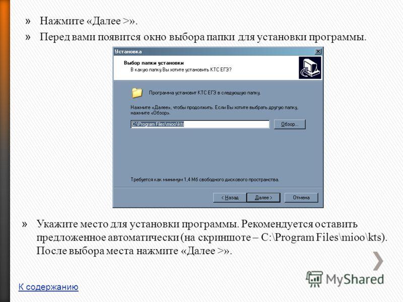 » Нажмите «Далее >». » Перед вами появится окно выбора папки для установки программы. » Укажите место для установки программы. Рекомендуется оставить предложенное автоматически (на скриншоте – C:\Program Files\mioo\kts). После выбора места нажмите «Д