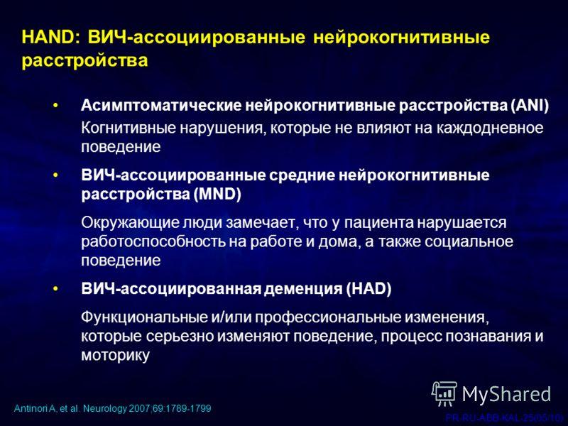 HAND: ВИЧ-ассоциированные нейрокогнитивные расстройства Асимптоматические нейрокогнитивные расстройства (ANI) Когнитивные нарушения, которые не влияют на каждодневное поведение ВИЧ-ассоциированные средние нейрокогнитивные расстройства (MND) Окружающи