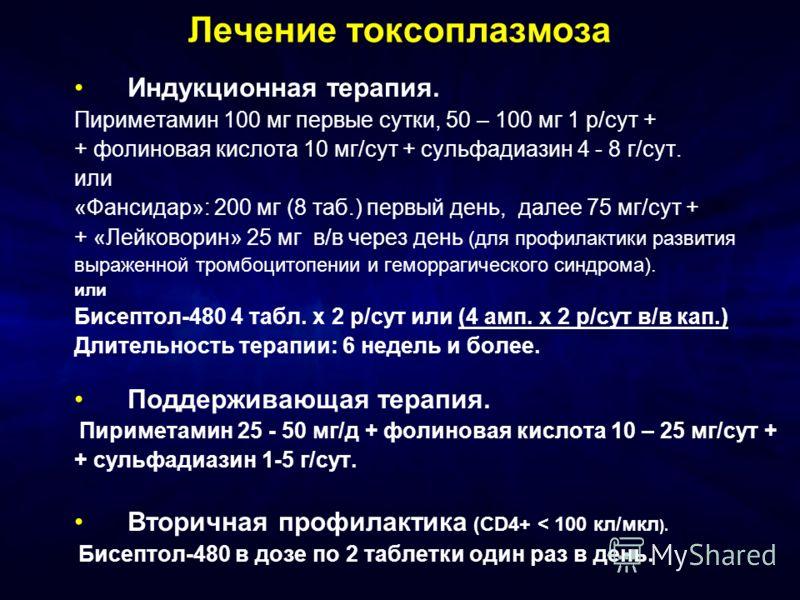 Презентацию токсоплазмоз тему на