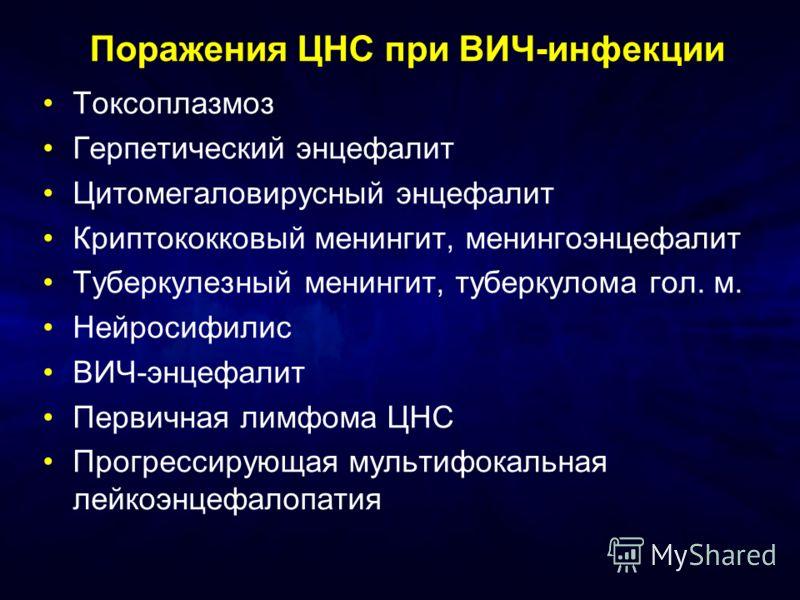 ВИЧ-инфекции Токсоплазмоз