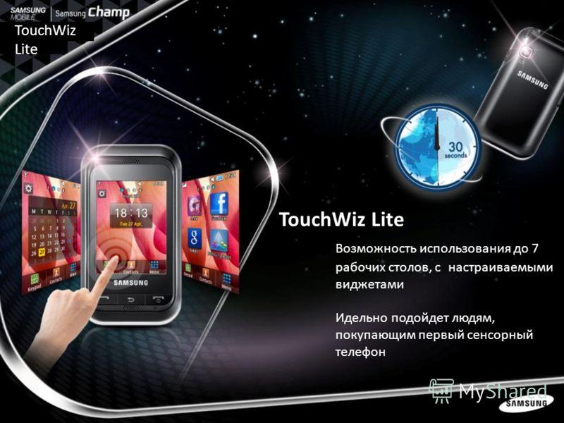 TouchWiz Lite Возможность использования до 7 рабочих столов, с настраиваемыми виджетами Идельно подойдет людям, покупающим первый сенсорный телефон