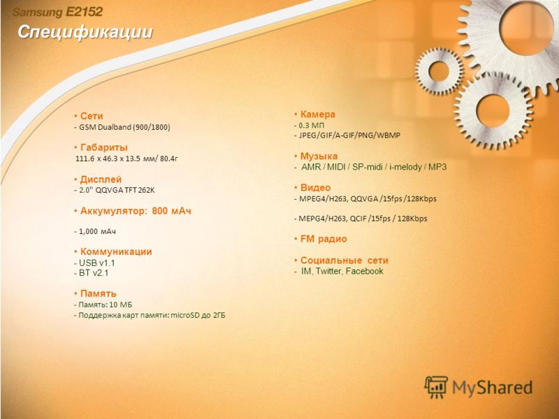 Сети - GSM Dualband (900/1800) Габариты 111.6 x 46.3 x 13.5 мм/ 80.4г Дисплей - 2.0