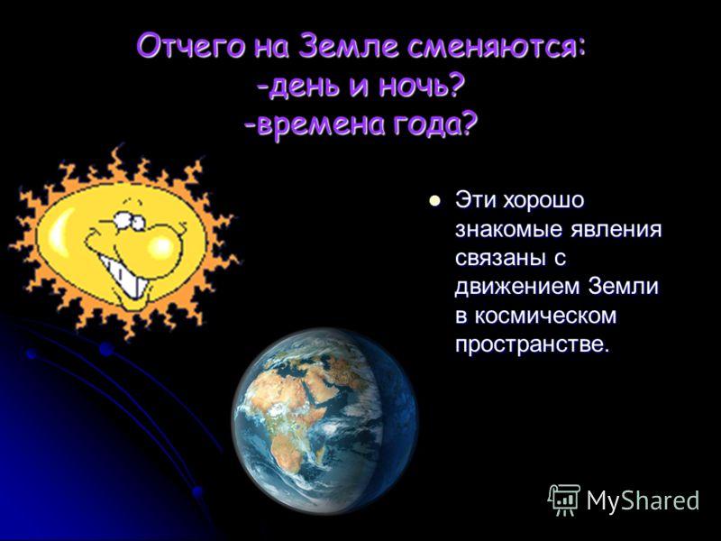 НЕПТУН Восьмая от Солнца планета Солнечной Системы. Восьмая от Солнца планета Солнечной Системы. Расстояние от Солнца: 4497 млн.км. Расстояние от Солнца: 4497 млн.км. Температура на поверхности -220 0 С. Температура на поверхности -220 0 С. Год НЕПТУ