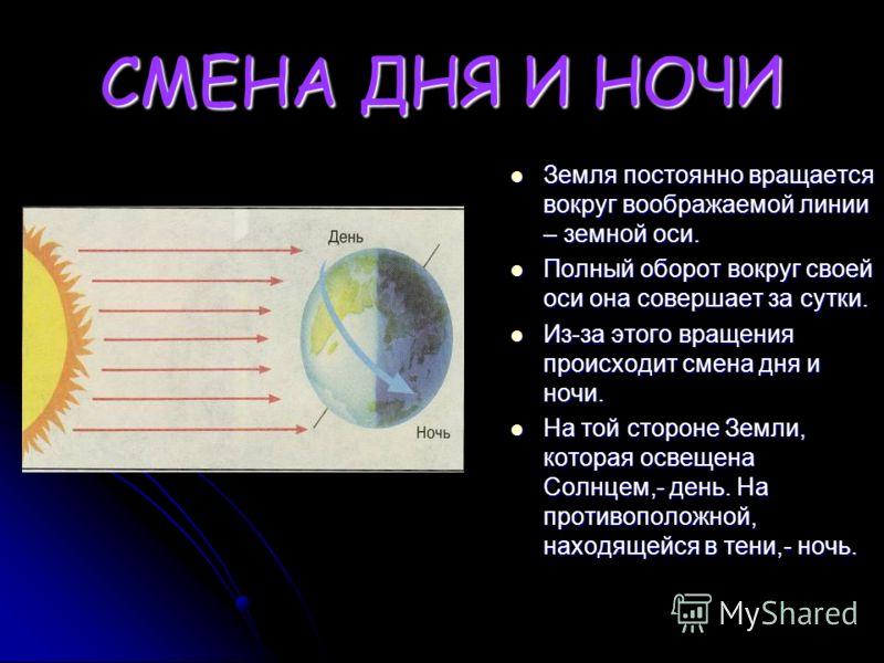 Отчего на Земле сменяются: -день и ночь? -времена года? Эти хорошо знакомые явления связаны с движением Земли в космическом пространстве. Эти хорошо знакомые явления связаны с движением Земли в космическом пространстве.