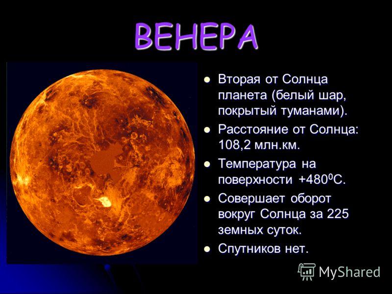 МЕРКУРИЙ Первая от Солнца планета Солнечной Системы. Первая от Солнца планета Солнечной Системы. Расстояние от Солнца: 58 млн.км. Расстояние от Солнца: 58 млн.км. Температура на поверхности от-180 0 С до430 0 С. Температура на поверхности от-180 0 С