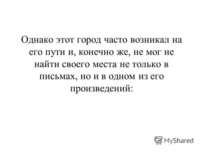 Многие города претендуют на ведущее место в формировании личности великого писателя. Ростова-на-Дону, как правило, в этом списке нет…
